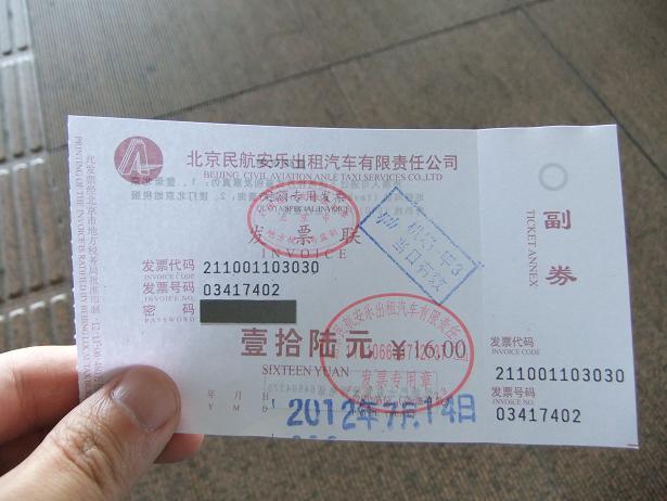 バスの乗車券