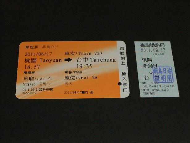 台湾高鐡と台鐡の切符